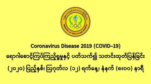 缅甸新冠病毒疫情确诊者仍旧维持在360人