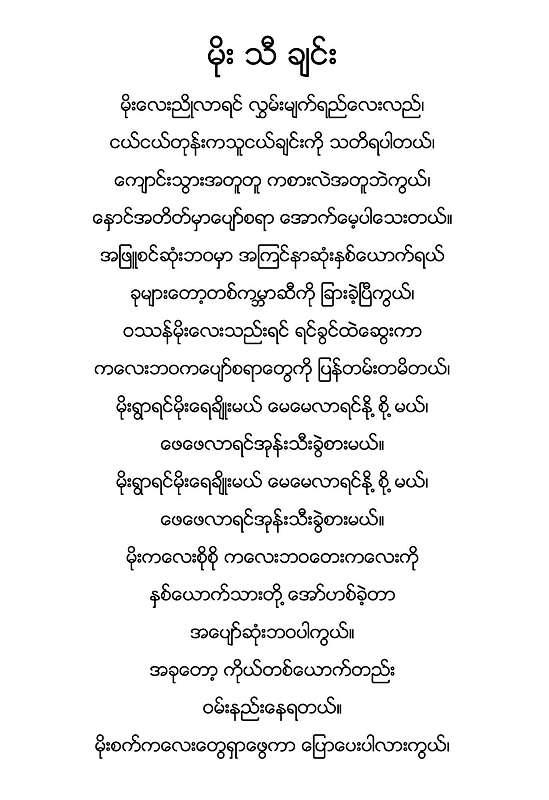 缅甸歌曲:雨之歌