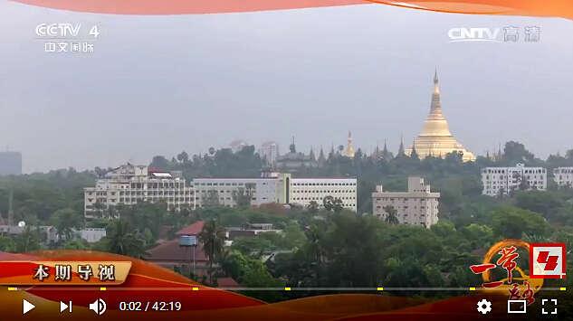 《远方的家》 20170630 一带一路(180)缅甸 仰光印象 | CCTV-4