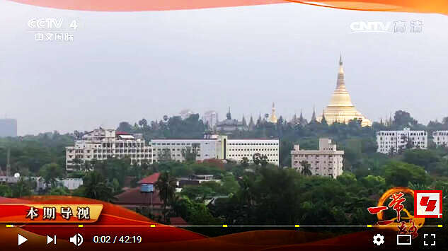 CCTV《远方的家》 一带一路 缅甸篇 全集