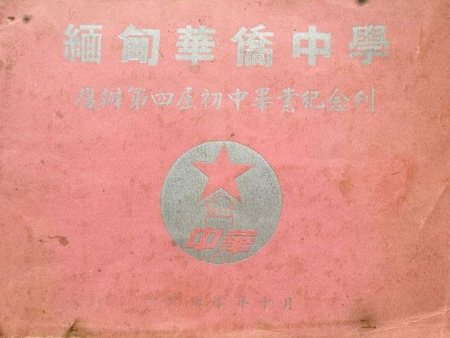 珍贵历史资料:缅甸华侨中学复办第四届初中毕业纪念刋(一)