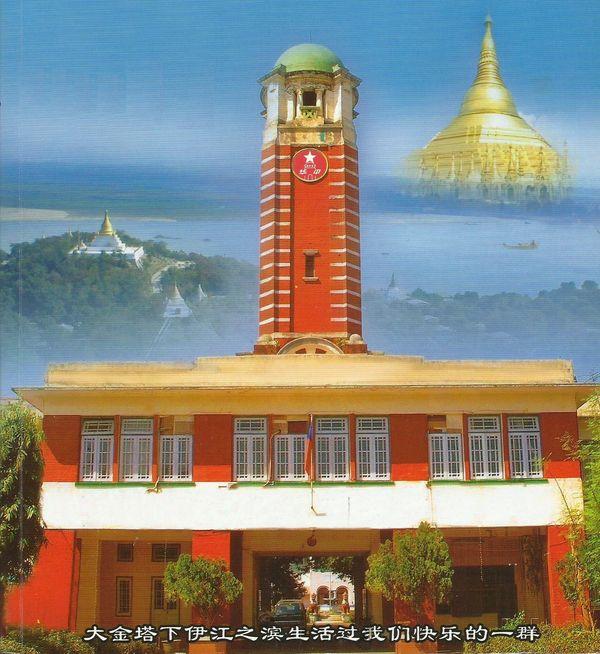 缅甸华侨中学复办高、初中毕业届别、班名列表(跃进班 丘月警整理)