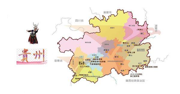 中国贵州十二天游记《第一集》(高泰山 丘文)