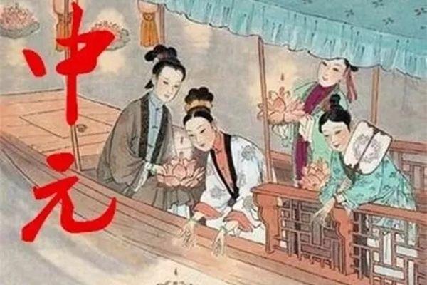今日中元节,中元节的文化核心是孝不是鬼!!