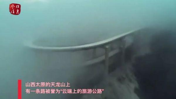 """中国这条""""云端上的公路""""海外圈粉!网友:还以为是3D效果图"""