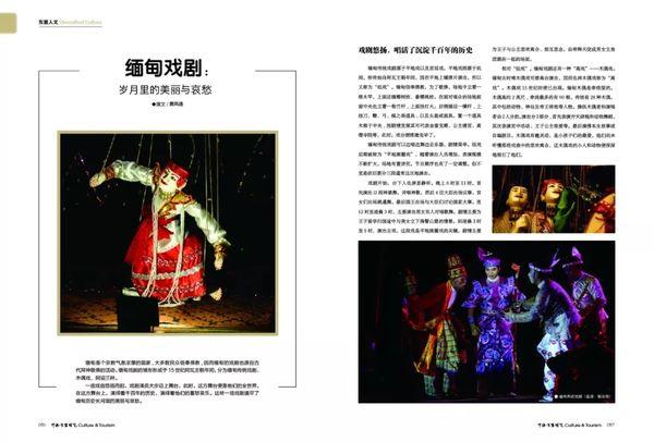 缅甸戏剧:岁月里的美丽与哀愁