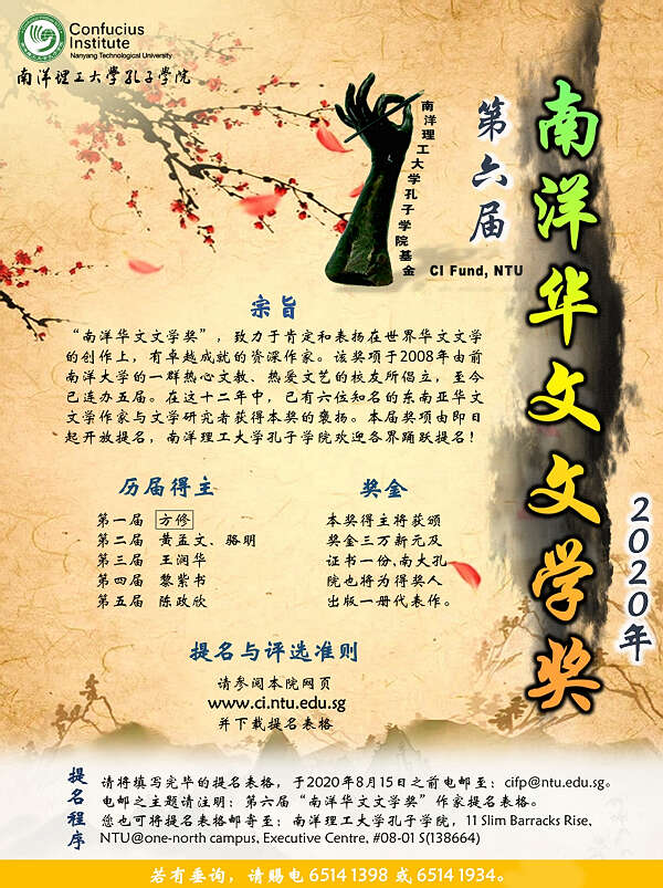 """活动消息:第六届""""南洋华文文学奖"""" 2020"""