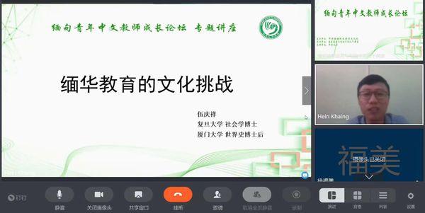 福星孔子课堂成功举办首届缅甸青年中文教师线上成长论坛