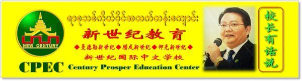 新世纪:只有转不过的弯,没有过不去的坎——走过2020,缅甸新世纪国际教育感恩有您