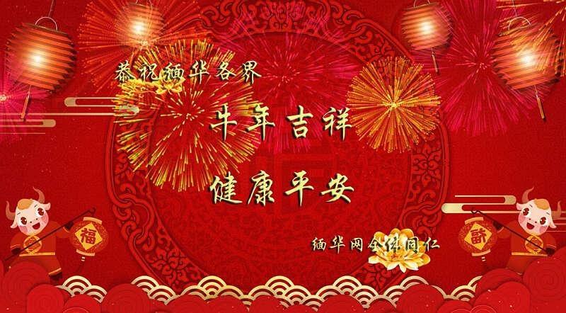 缅华网春节放假通知