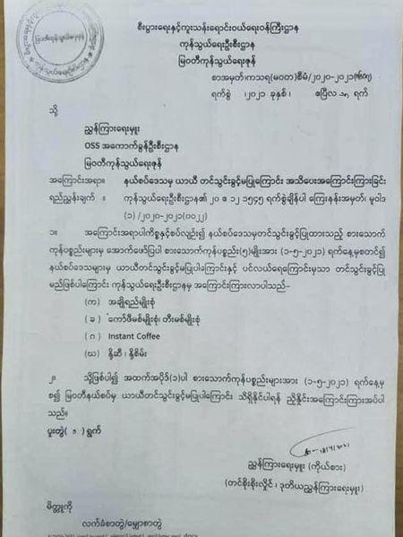 缅甸将禁止从边境口岸进口四种食品