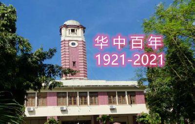 《共庆母校百年华诞》华中百年1921-2021