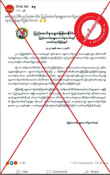 缅甸联邦选举委员会驳斥一则假新闻