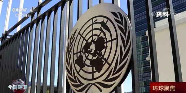 王毅将主持联合国安理会紧急公开会