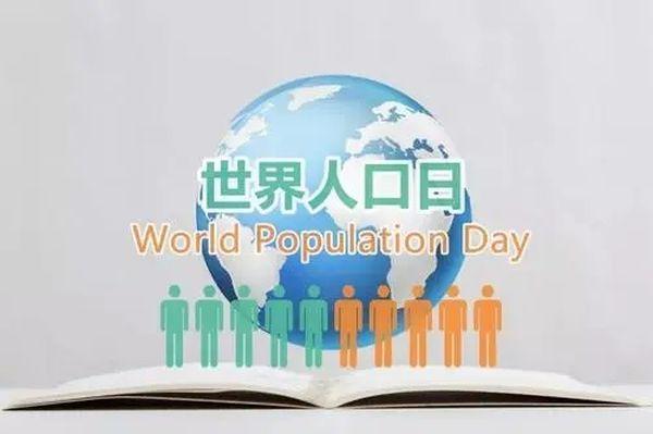 世界人口日讨论世界人口问题(二)