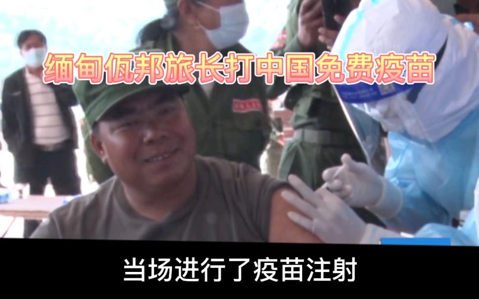 民地武组织控制地区的新冠疫情防疫工作