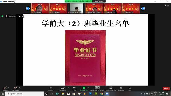 MCTA国际学院昌华中文学校隆重举行云毕业典礼