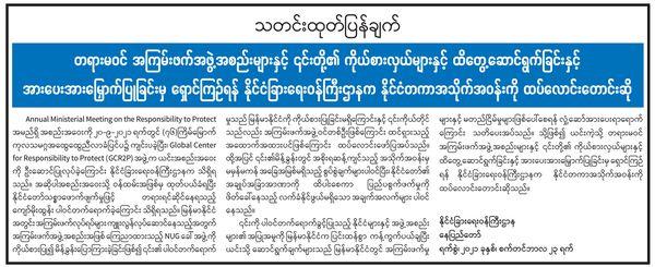 缅甸外交部再次发出声明要求国外各组织不要与恐怖组织接触