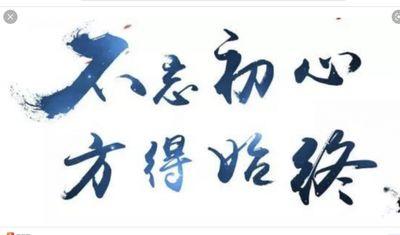 初心六十载(马越民)