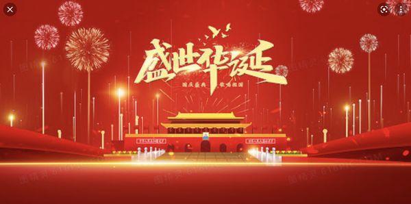 《似蜜随笔》庆祝七十二祖籍国国庆(了因)