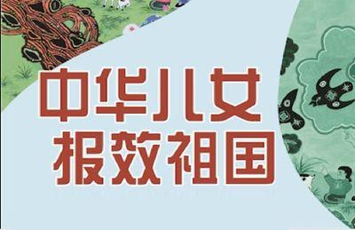 中华儿女战科研(草蝶)
