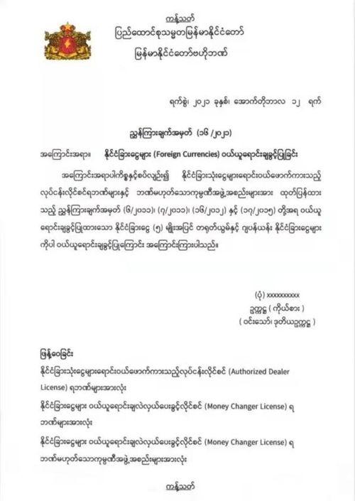 缅甸中央银行宣布准许境内合法兑换人民币和日元