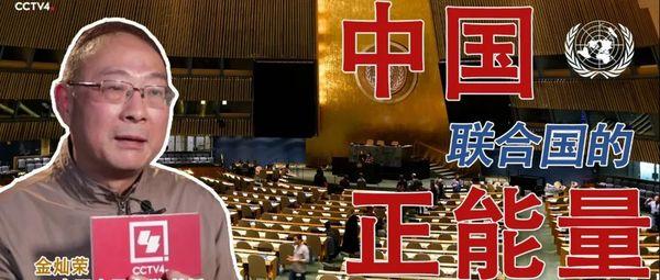 中国,联合国的正能量!